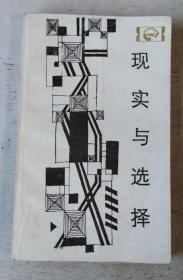 现实与选择——当代中国工业的结构与体制