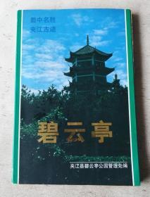 蜀中名胜 夹江古迹:碧云亭