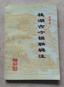 桂湖古今楹联辑注
