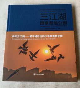 三江湖:国家湿地公园(大型画册)