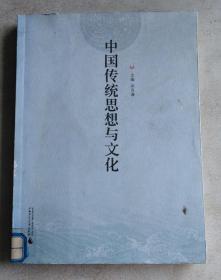 中国传统思想与文化