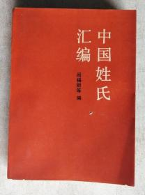 中国姓氏汇编