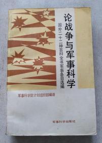 论战争与军事科学:国外二十二种百科全书军事条目选编