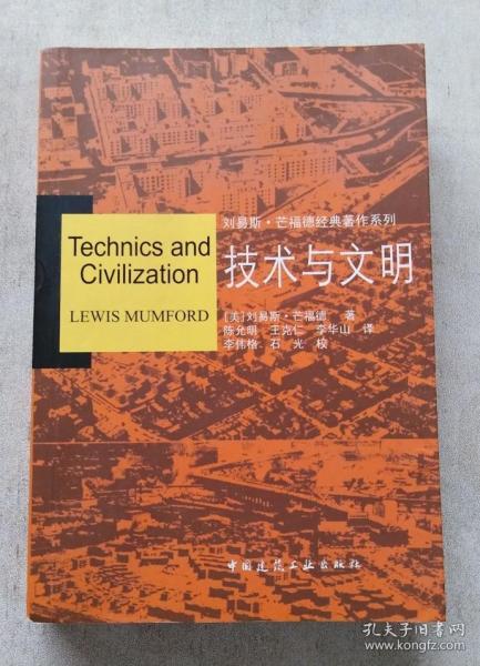 技术与文明
