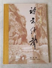 诗意什邡:什邡历史文化阅读