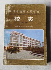 四川省建筑工程学校校志(1956-1991)