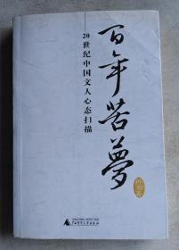 百年苦梦:20世纪中国文人心态扫描