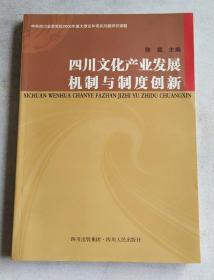 四川文化产业发展机制与制度创新