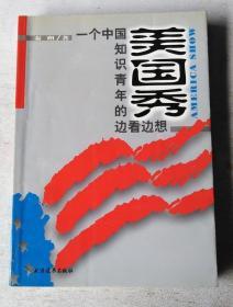 美国秀:一个中国知识青年的边看边想