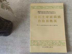 黔江土家族苗族自治县概况