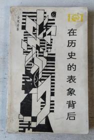 在历史的表象背后 ——对中国封建社会超稳定结构的探索