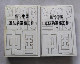 当代中国军队的军事工作(上下)精装带书衣