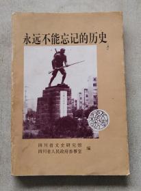 永远不能忘记的历史——纪念抗日战争胜利50周年文章选编
