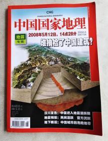 中国国家地理 2008年6期 地震专辑