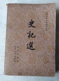 史记选   中国古典文学读本丛书