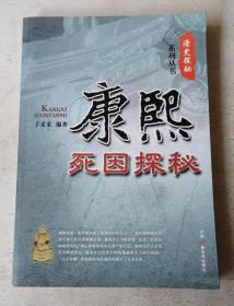 清史探秘系列丛书:康熙死因探秘