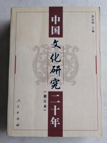 中国文化研究二十年(修订本)