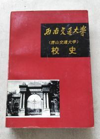 西南交通大学(唐山交通大学)校史 第一卷