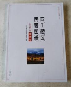 四川藏区民居图谱 甘孜州 康南卷