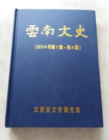 云南文史(2014年第1~4期合订本 16开精装)