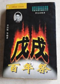 戊戌百年祭:1898~1998(中册)