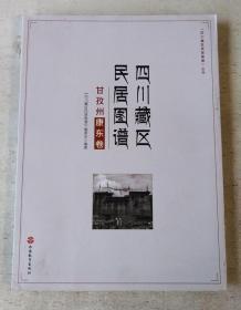 四川藏区民居图谱 甘孜州 康东卷