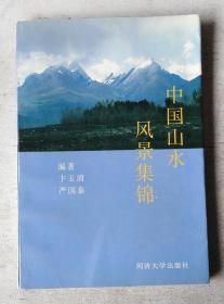 中国山水风景集锦(后附彩图48页)