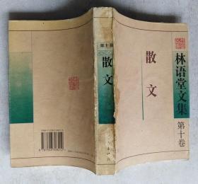 林语堂文集(第十卷  散文)