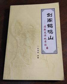 剑阁鹤鸣山——道教发源地考证