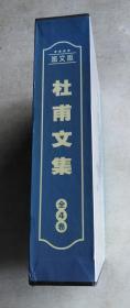 杜甫文集(全4卷带盒套)