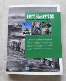 现代陆战兵器