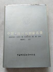 中国·四川戏剧家名录(大32开精装)