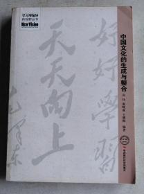 中国文化的生成与整合