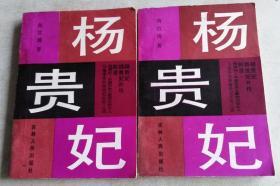 杨贵妃(上下)