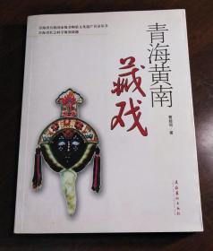 青海黄南藏戏