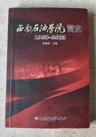 西南石油学院简史:1958~2003