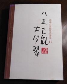 柏杨白话版资治通鉴-八王之乱·大分裂
