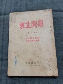经典红色文献《东北问题》第二集(东北抗日联军十四年苦斗简史)1946年初版 土纸本