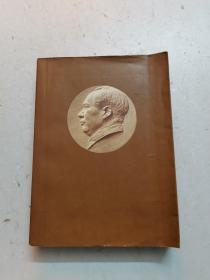 大32开《 毛泽东选集》(第五卷)