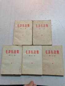 白皮《毛泽东选集》(1------5卷全)