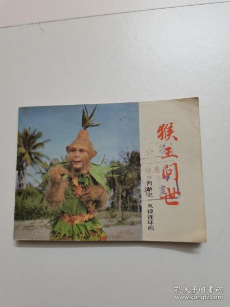《猴王问世》电视连环画