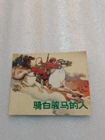 《骑白骏马的人》连环画  直板品好