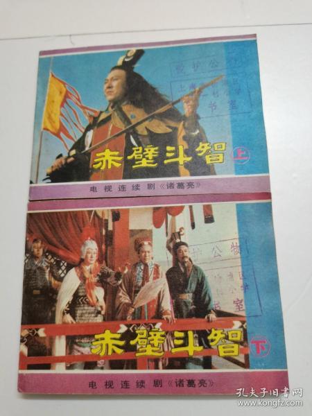 《赤壁斗智》连环画  (上下二册全)