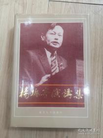 杨振宁签名《杨振宁演讲集》