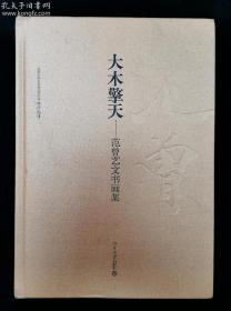 著名书画家、诗人、学者 范曾2014年毛笔签名本《大木擎天--范曾艺文书画集》精装一册( 2014年 北京大学出版社初版一印,钤印:江东范曾)