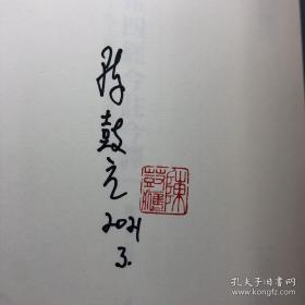 陈鼓应签名钤印《黃帝四經今註今譯——馬王堆漢墓出土帛書》