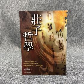 陈鼓应签名钤印《莊子哲學》
