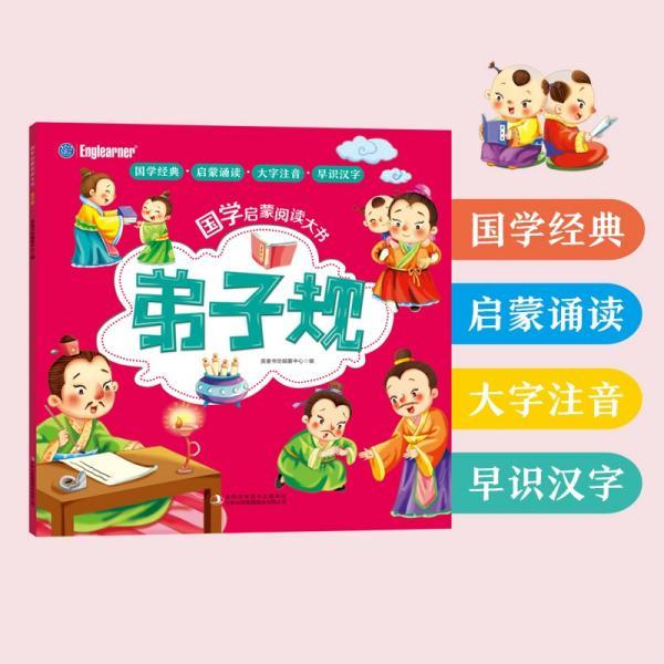 国学启蒙阅读大书注音版大图大字弟子规经典诵读3-6岁
