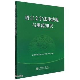 (教)语言文字法律法规与规范知识