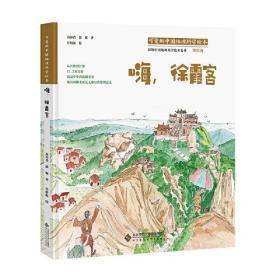 可爱的中国地理科学绘本:嗨,徐霞客